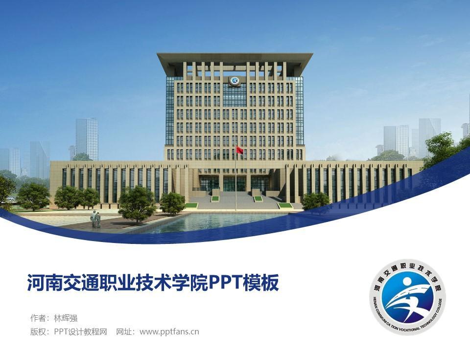 河南交通职业技术学院PPT模板下载_幻灯片预览图1