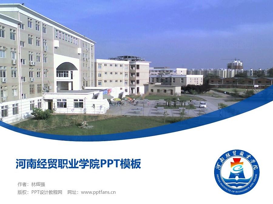 河南经贸职业学院PPT模板下载_幻灯片预览图1
