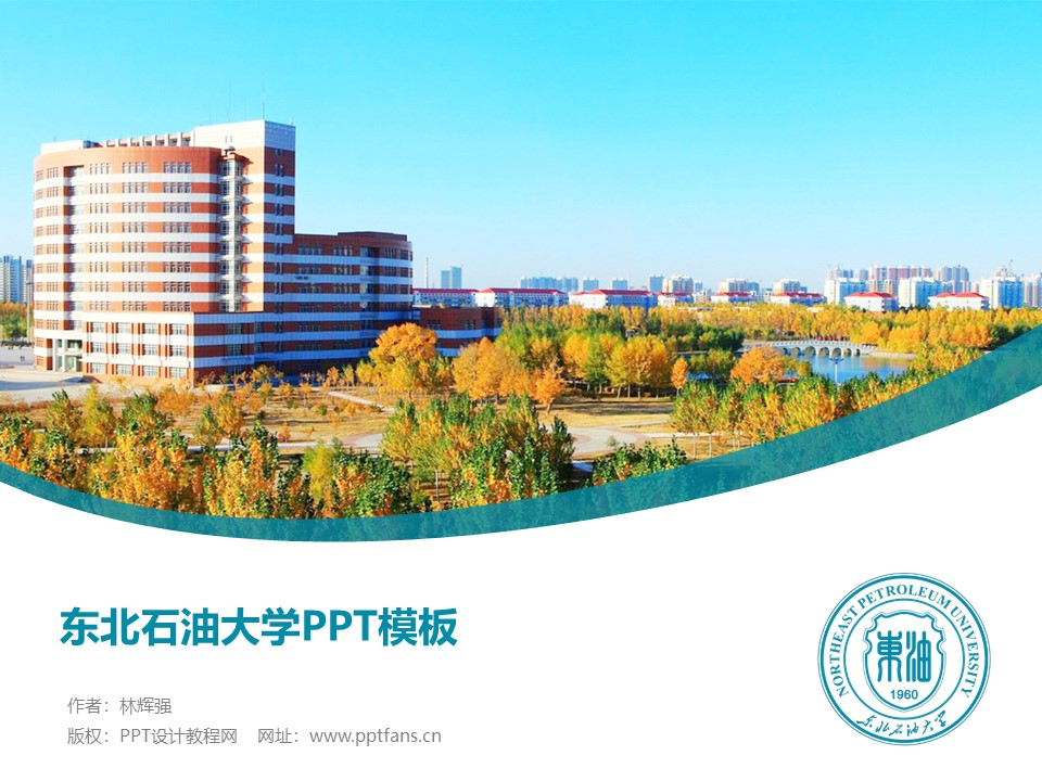 东北石油大学PPT模板下载_幻灯片预览图1