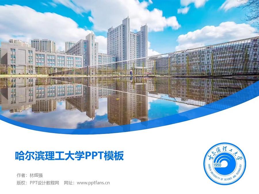 哈尔滨理工大学PPT模板下载_幻灯片预览图1