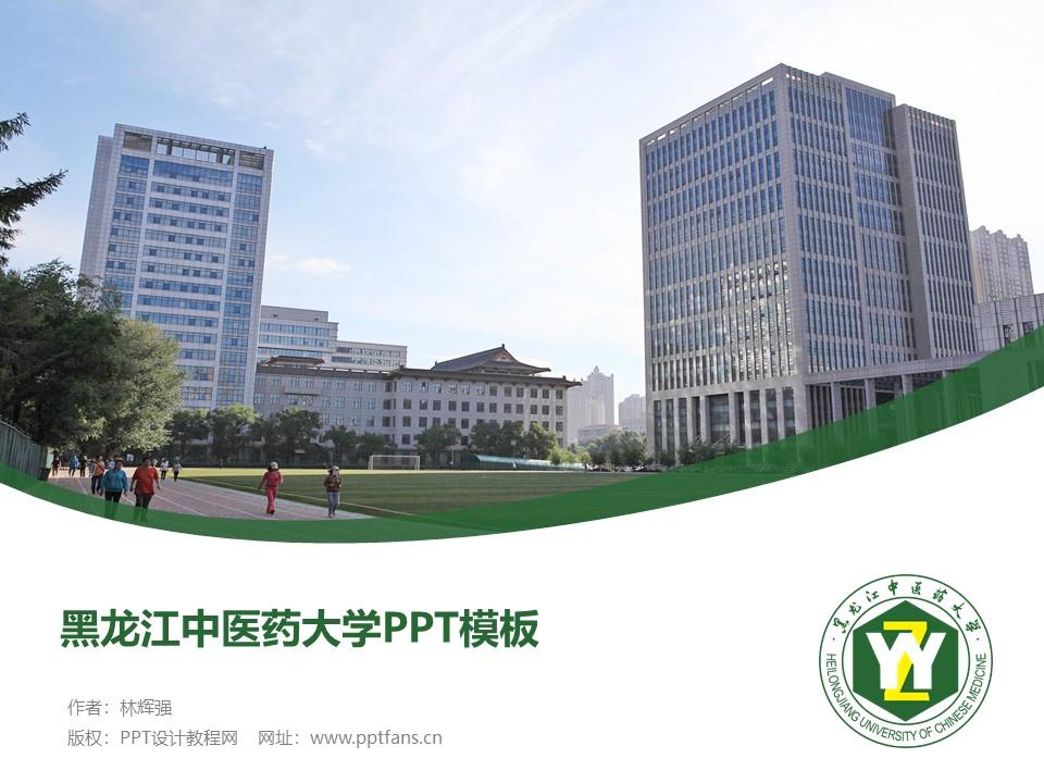 黑龙江大学PPT模板下载_幻灯片预览图1