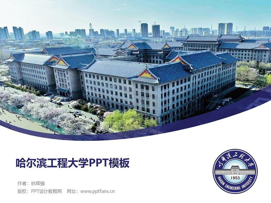 哈尔滨工程大学PPT模板下载_幻灯片预览图1