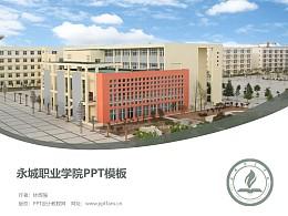 永城职业学院PPT模板下载