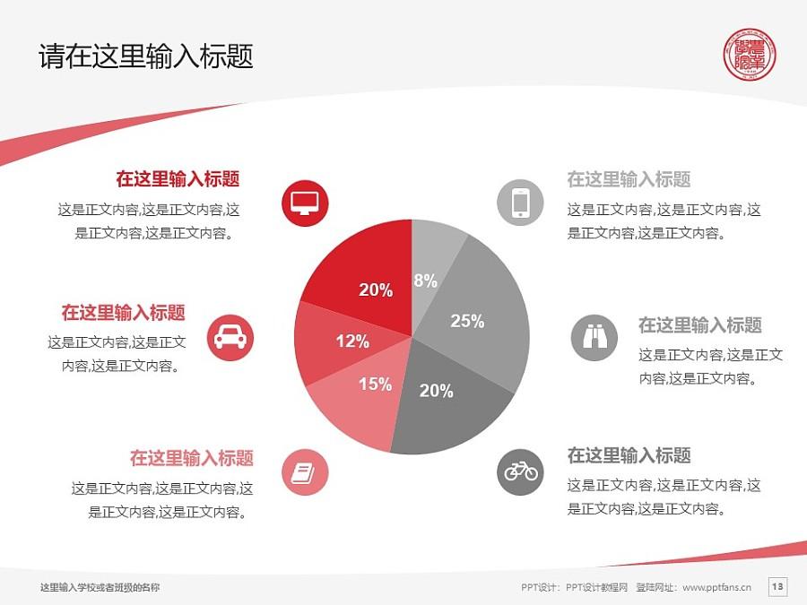 黑龙江农业职业技术学院PPT模板下载_幻灯片预览图13
