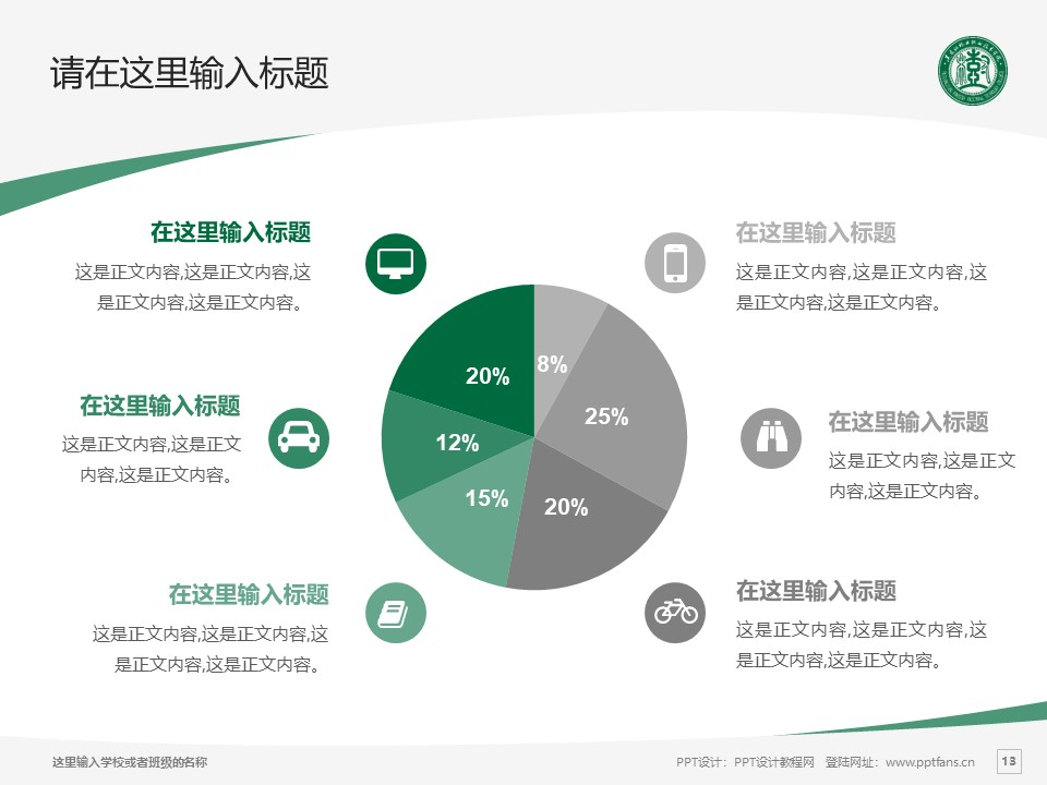 黑龙江林业职业技术学院PPT模板下载_幻灯片预览图13