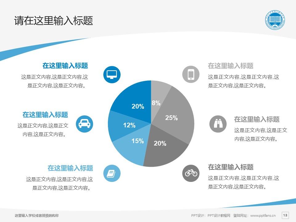 黑龙江农垦科技职业学院PPT模板下载_幻灯片预览图13