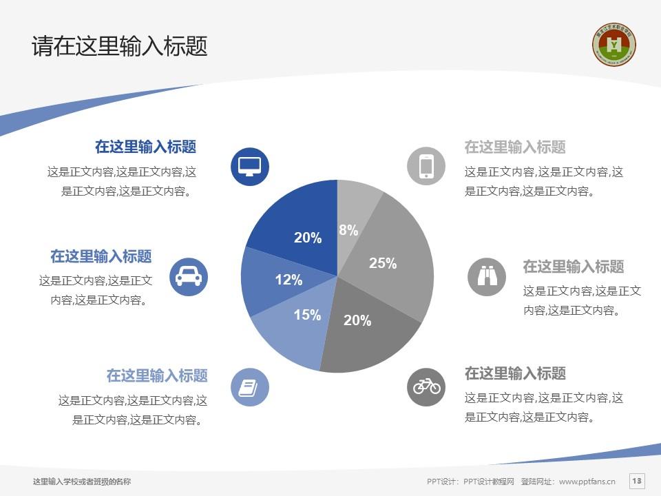 黑龙江艺术职业学院PPT模板下载_幻灯片预览图13