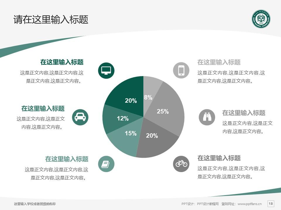 哈尔滨幼儿师范高等专科学校PPT模板下载_幻灯片预览图13