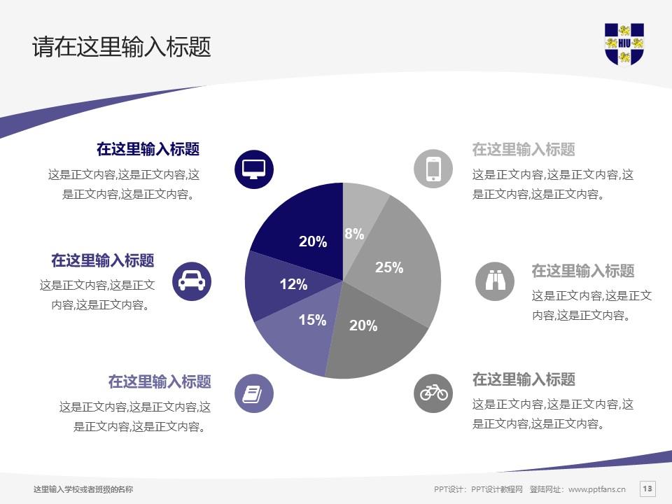 黑龙江外国语学院PPT模板下载_幻灯片预览图13