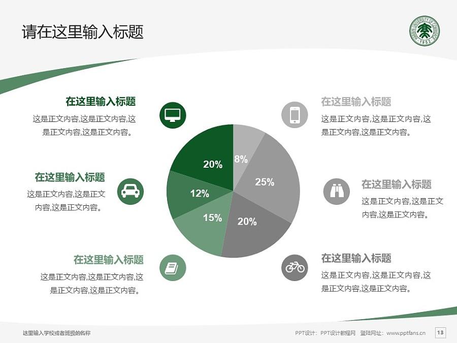 哈尔滨商业大学PPT模板下载_幻灯片预览图13