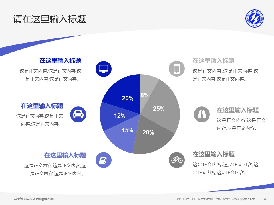 郑州职业技术学院PPT模板下载_幻灯片预览图14
