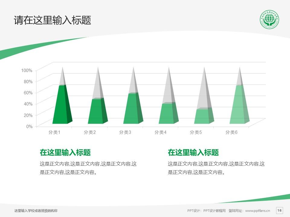 黑龙江生态工程职业学院PPT模板下载_幻灯片预览图16