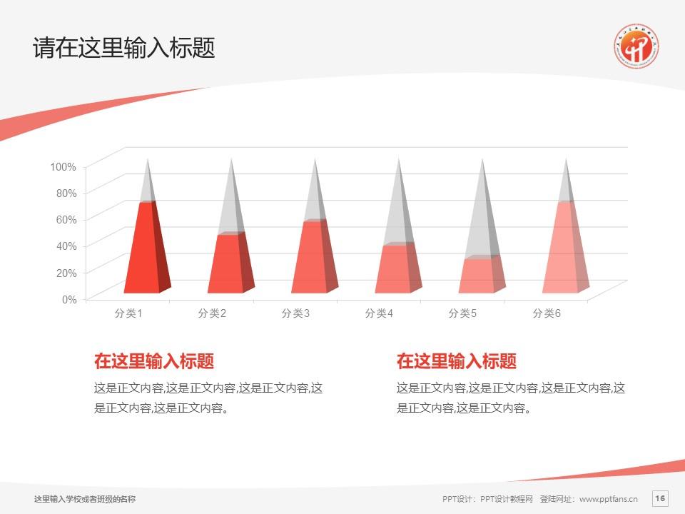 黑龙江商业职业学院PPT模板下载_幻灯片预览图16