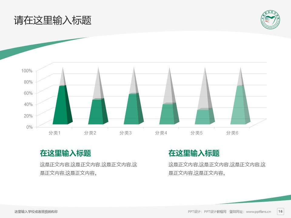 长春职业技术学院PPT模板_幻灯片预览图16