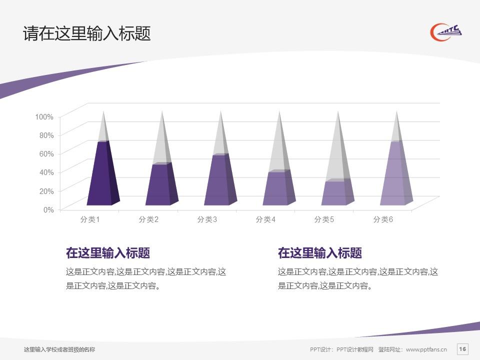 哈尔滨铁道职业技术学院PPT模板下载_幻灯片预览图16