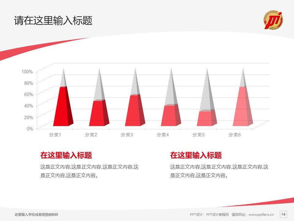 牡丹江大学PPT模板下载_幻灯片预览图16