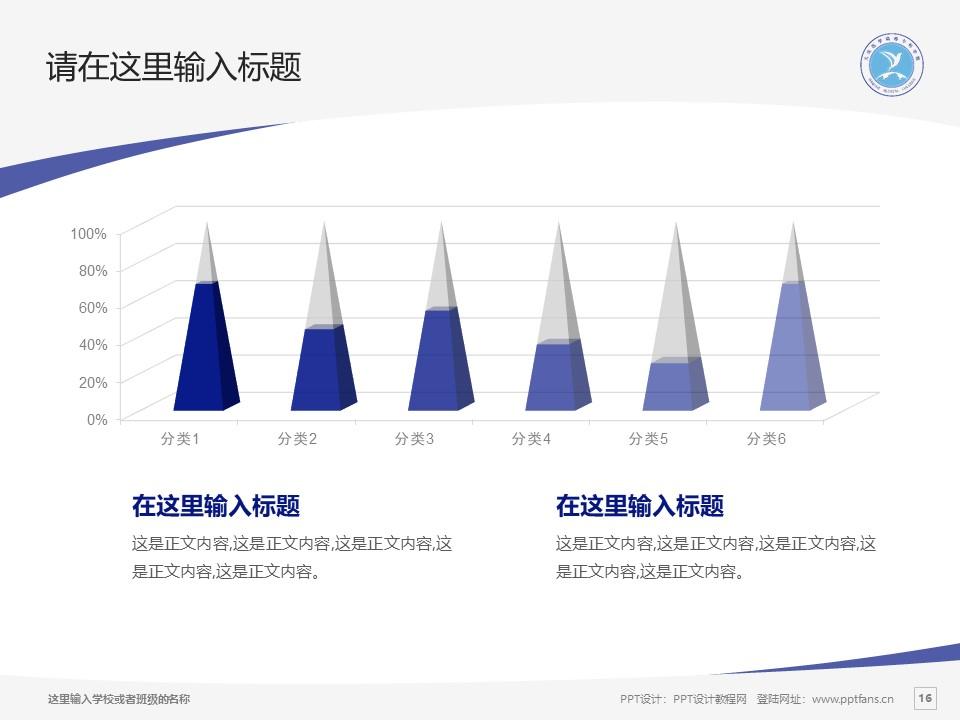 大庆医学高等专科学校PPT模板下载_幻灯片预览图16