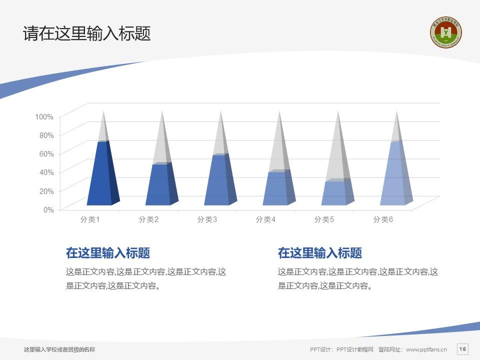 黑龙江艺术职业学院PPT模板下载_幻灯片预览图16