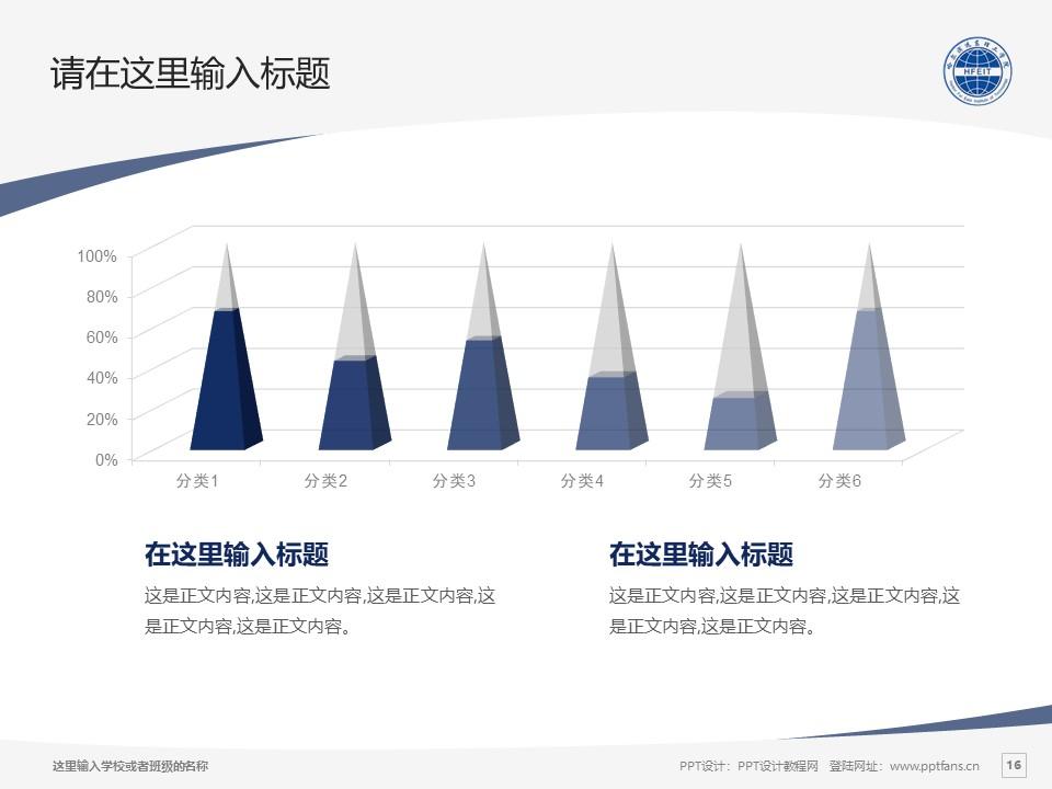哈尔滨远东理工学院PPT模板下载_幻灯片预览图16