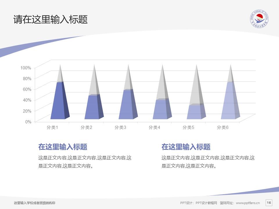 齐齐哈尔工程学院PPT模板下载_幻灯片预览图16