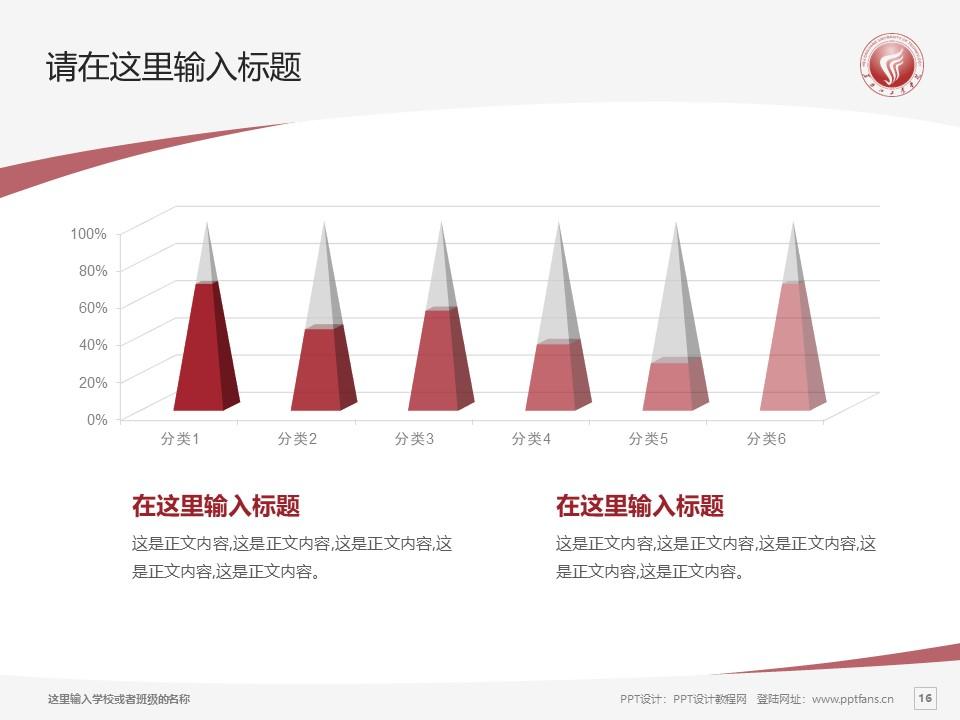 黑龙江工业学院PPT模板下载_幻灯片预览图16