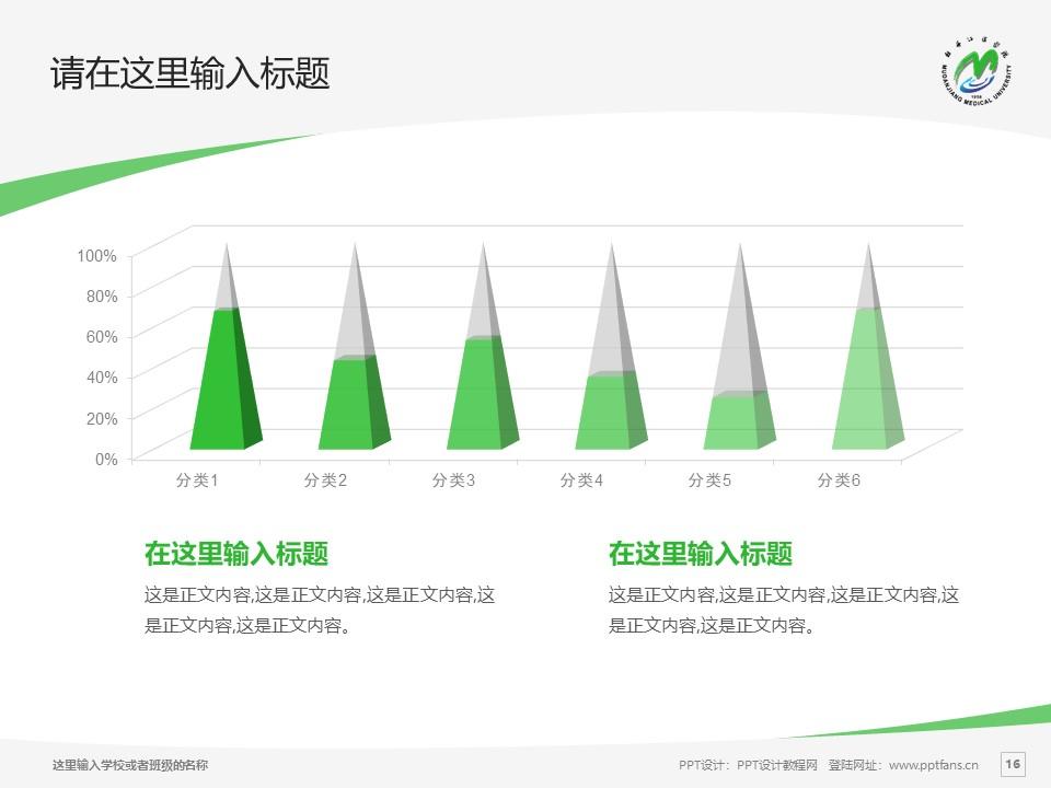 牡丹江医学院PPT模板下载_幻灯片预览图16