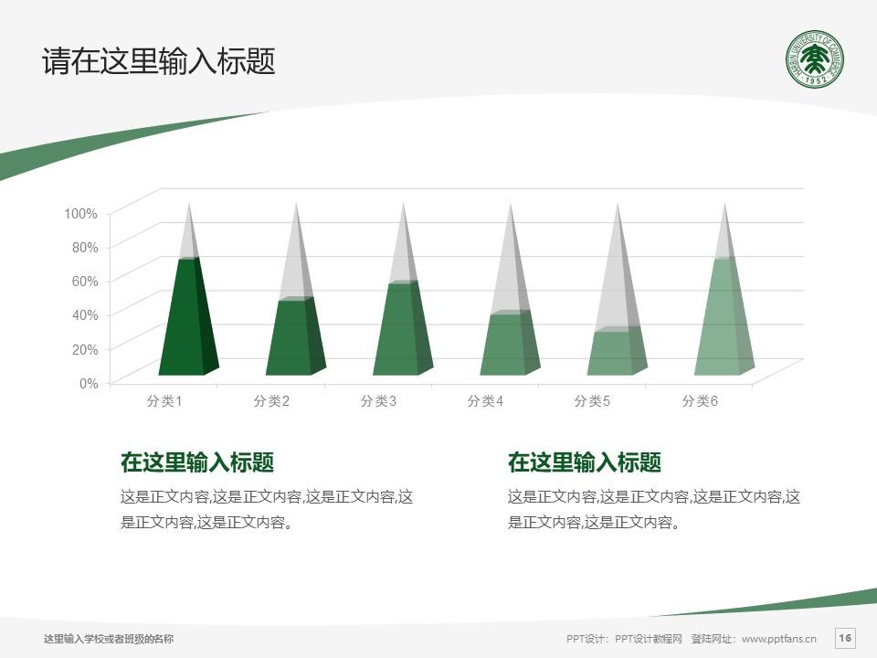 哈尔滨商业大学PPT模板下载_幻灯片预览图16