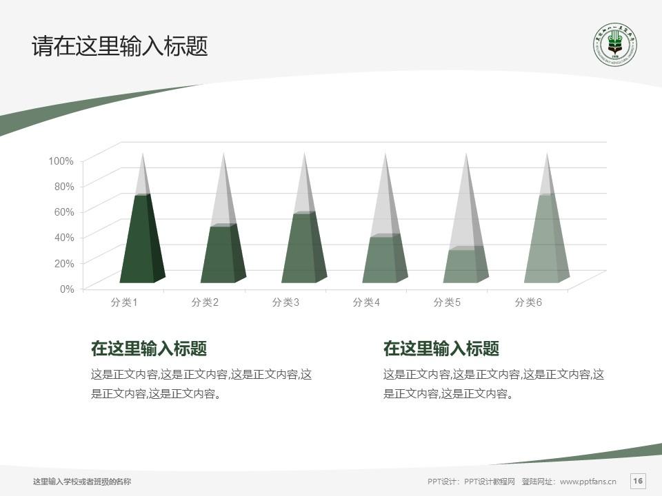 黑龙江八一农垦大学PPT模板下载_幻灯片预览图16