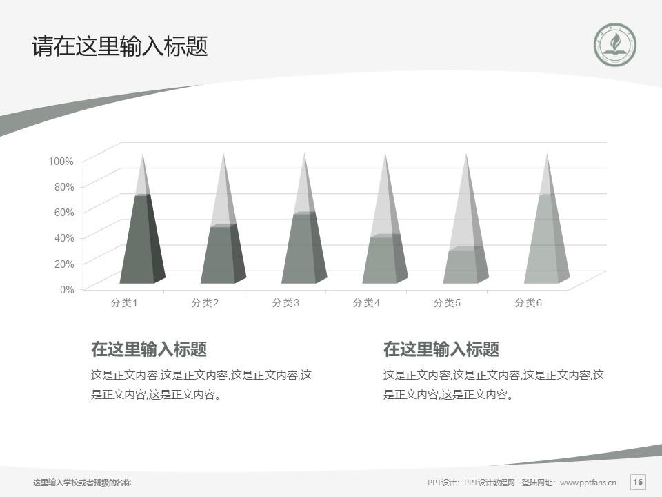 永城职业学院PPT模板下载_幻灯片预览图16