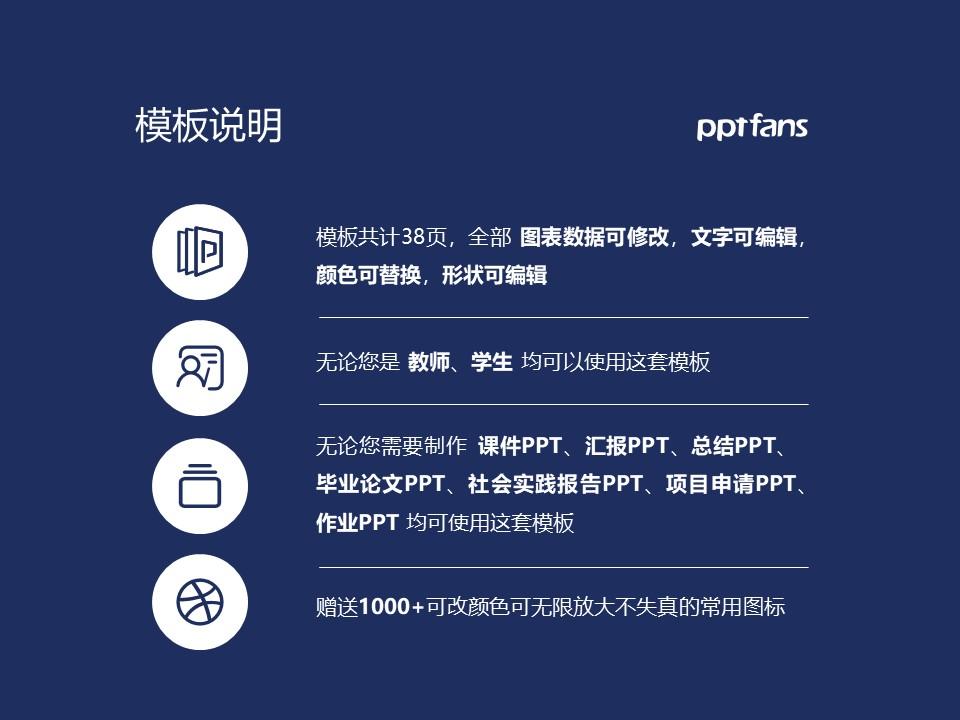 黑龙江公安警官职业学院PPT模板下载_幻灯片预览图2