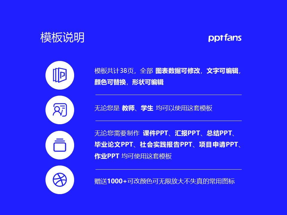 长春信息技术职业学院PPT模板_幻灯片预览图2
