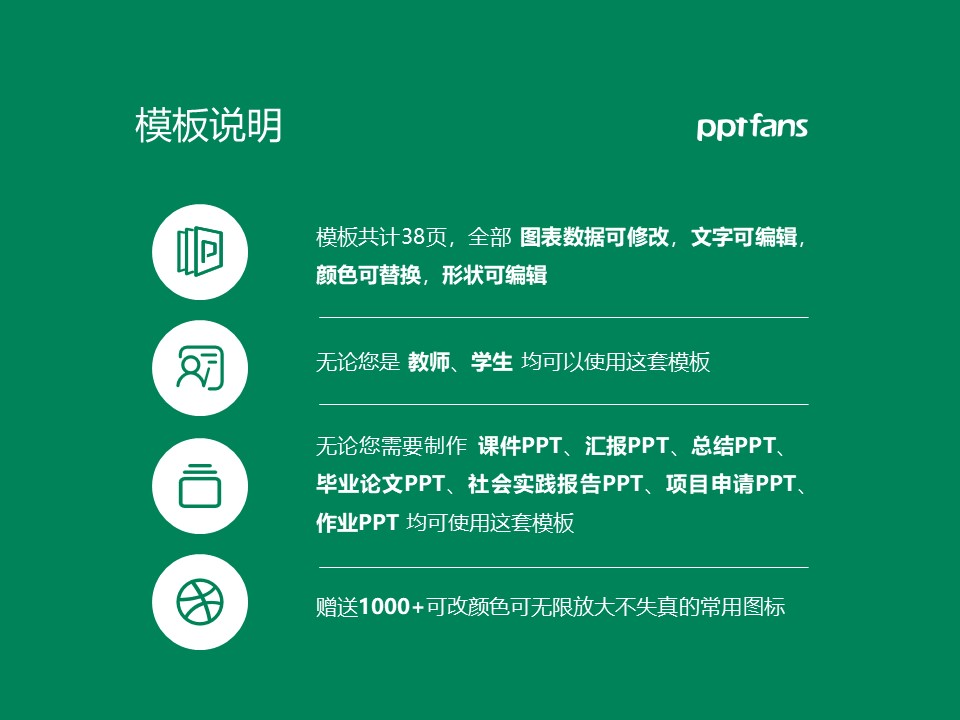 长春职业技术学院PPT模板_幻灯片预览图2