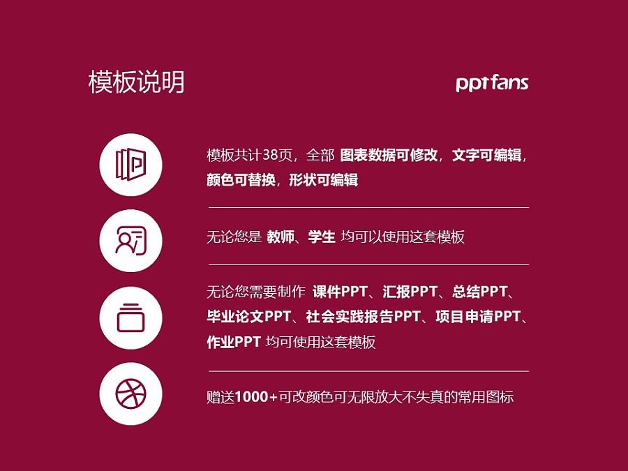 哈尔滨职业技术学院PPT模板下载_幻灯片预览图2