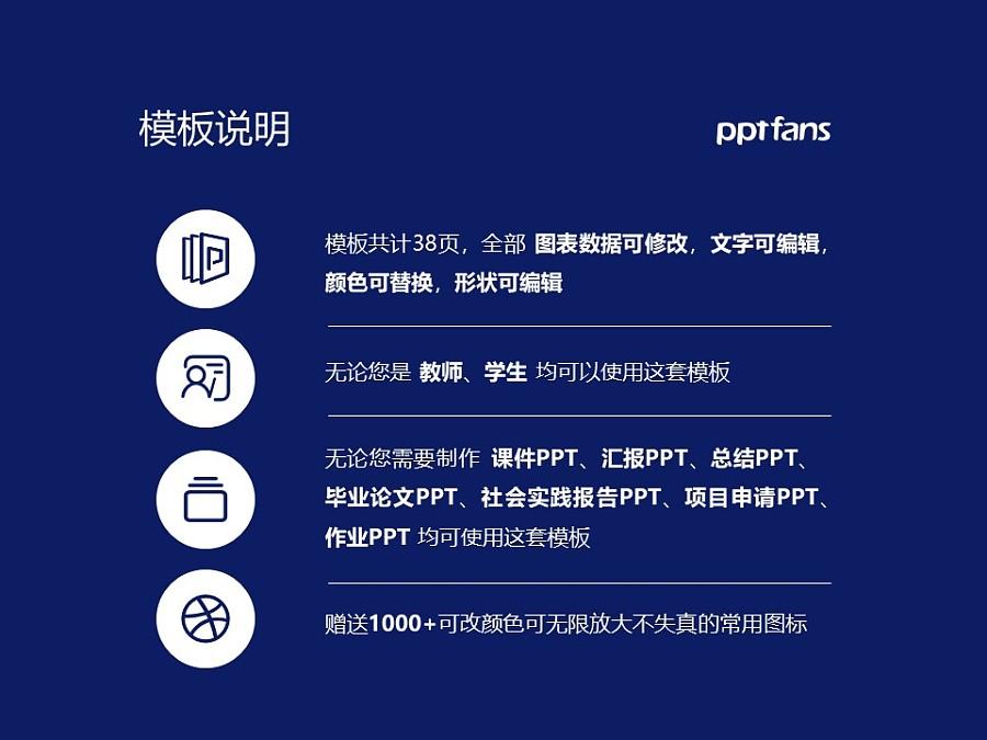 黑龙江农业经济职业学院PPT模板下载_幻灯片预览图2