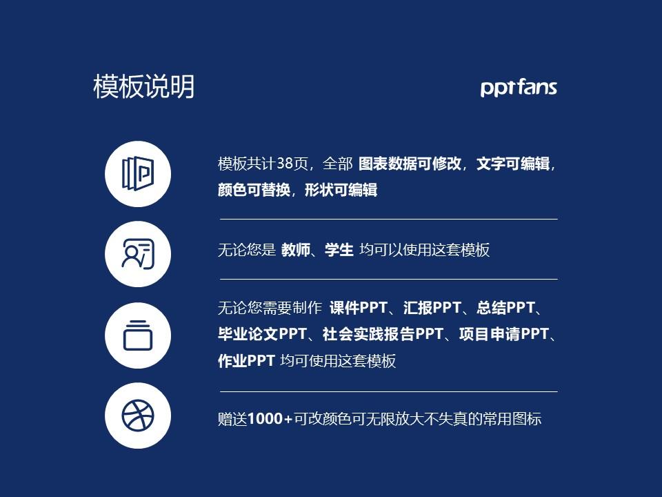 吉林工业职业技术学院PPT模板_幻灯片预览图2