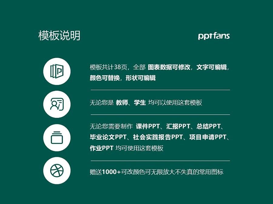 哈尔滨电力职业技术学院PPT模板下载_幻灯片预览图2