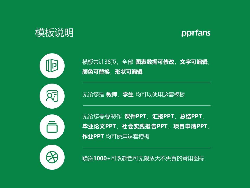 黑龙江农业工程职业学院PPT模板下载_幻灯片预览图2