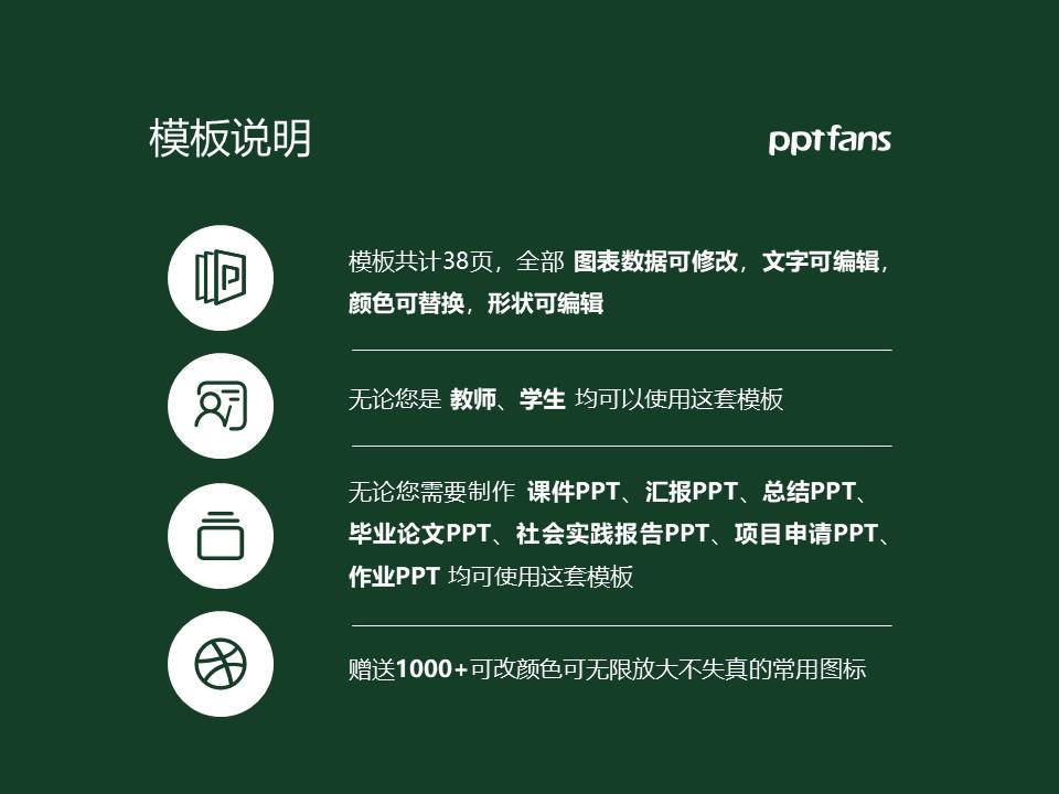 哈尔滨城市职业学院PPT模板下载_幻灯片预览图2