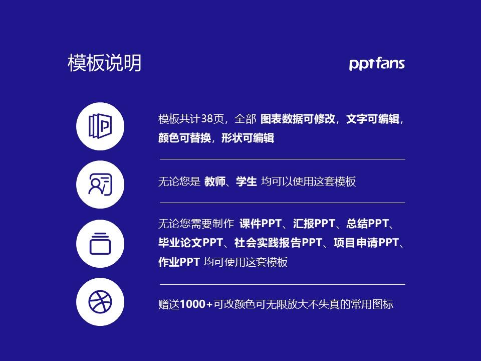伊春职业学院PPT模板下载_幻灯片预览图2