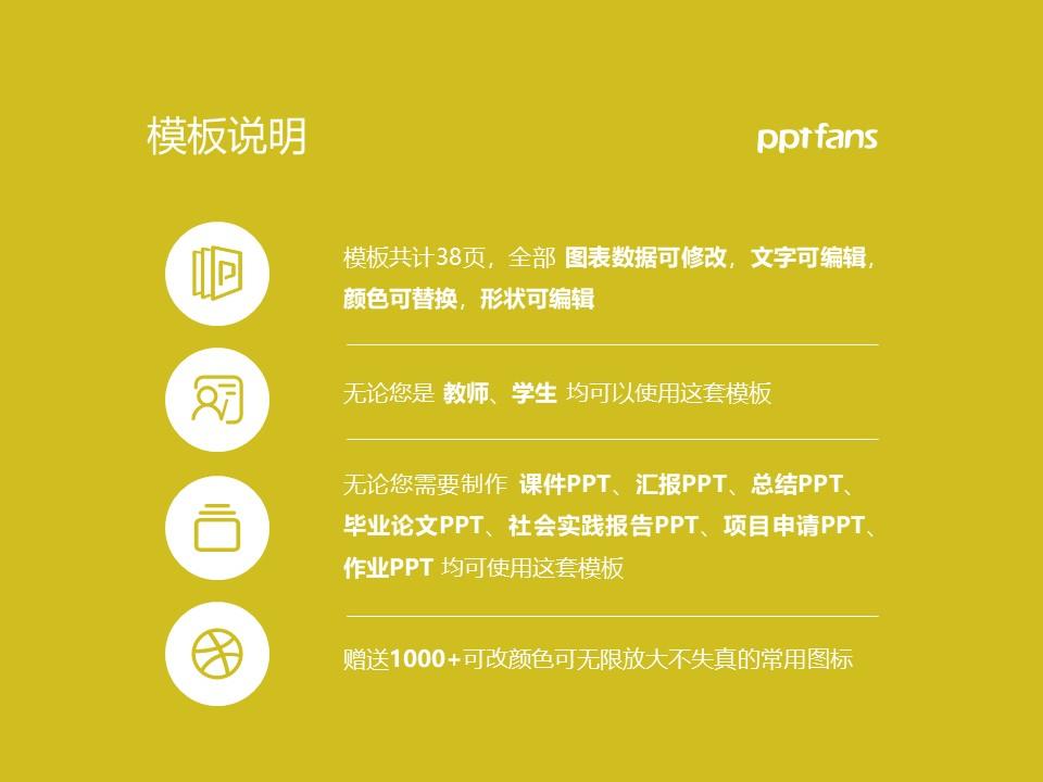 黑龙江幼儿师范高等专科学校PPT模板下载_幻灯片预览图2