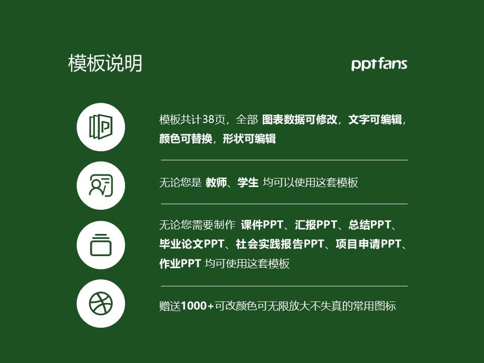 鹤岗师范高等专科学校PPT模板下载_幻灯片预览图2