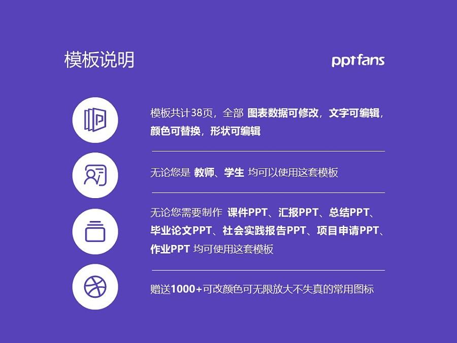 哈尔滨工程技术职业学院PPT模板下载_幻灯片预览图2