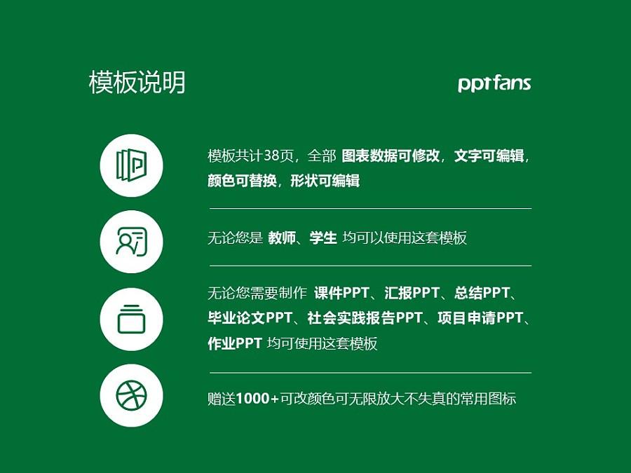 哈尔滨应用职业技术学院PPT模板下载_幻灯片预览图2