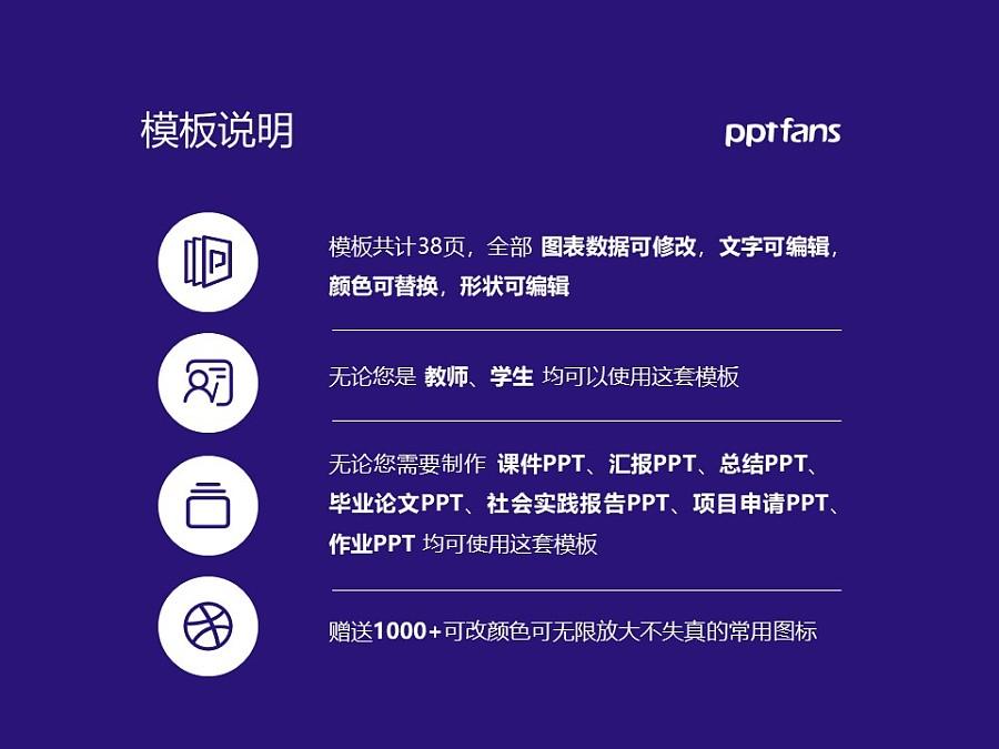 佳木斯职业学院PPT模板下载_幻灯片预览图2