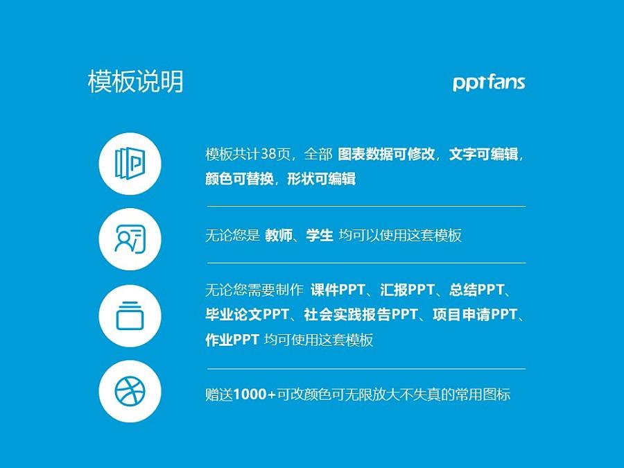 北华大学PPT模板_幻灯片预览图2