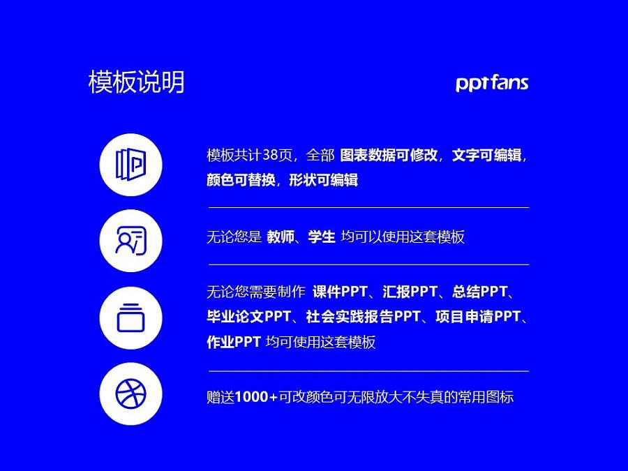 长春中医药大学PPT模板_幻灯片预览图2