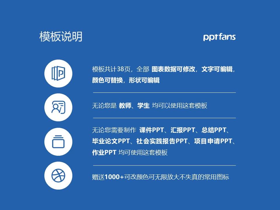 哈尔滨华德学院PPT模板下载_幻灯片预览图2