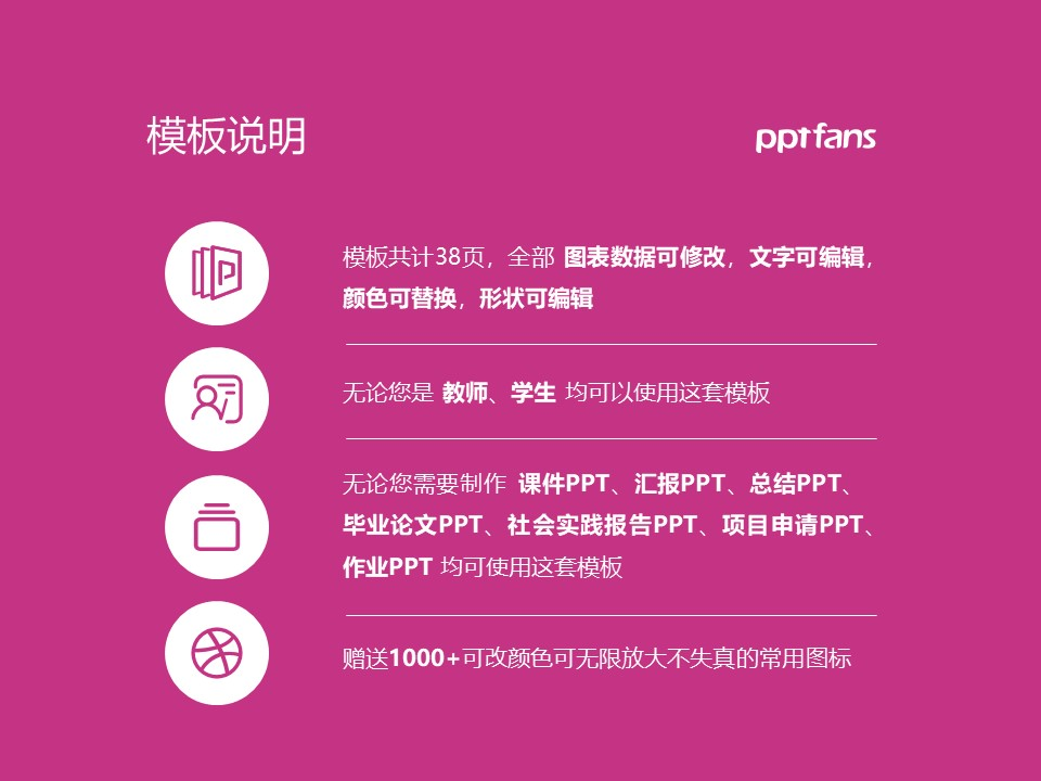 哈尔滨广厦学院PPT模板下载_幻灯片预览图2