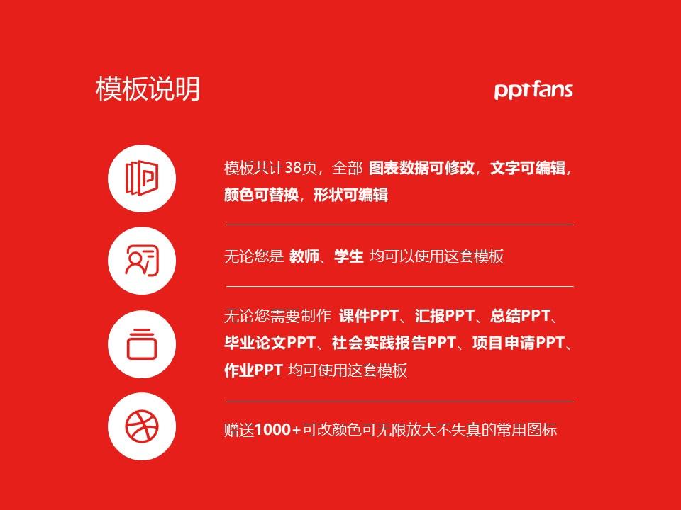 黑龙江财经学院PPT模板下载_幻灯片预览图2