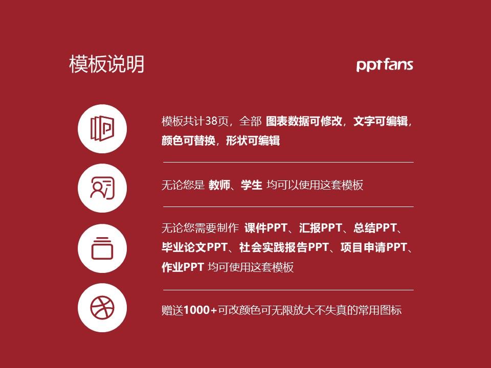 黑龙江工业学院PPT模板下载_幻灯片预览图2